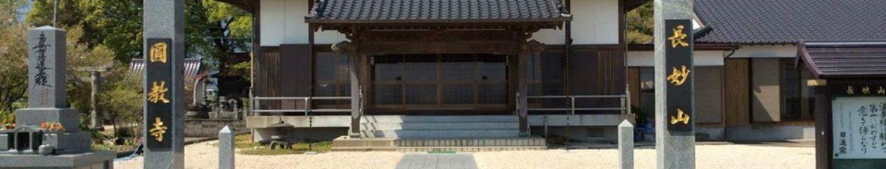 Enkyoji Buddhist Network